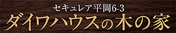 【ダイワハウス】セキュレア平岡6-3 (分譲住宅)