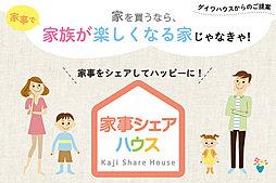 【ダイワハウス】セキュレアときめき西「家事シェアハウス」 (分...
