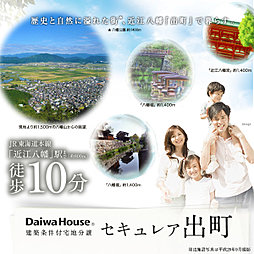 【ダイワハウス】セキュレア出町 (建築条件付宅地分譲)