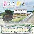 【ダイワハウス】セキュレア町田鶴川台 (分譲住宅)
