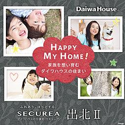 【ダイワハウス】セキュレア出北II (建築条件付宅地分譲)