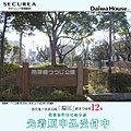 【ダイワハウス】セキュレア南篠崎町 (建築条件付宅地分譲)