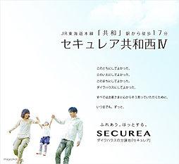 【ダイワハウス】セキュレア共和西IV (建築条件付宅地分譲)