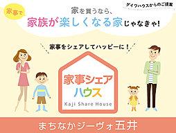【ダイワハウス】まちなかジーヴォ五井 「家事シェアハウス」(分...