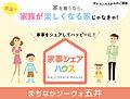 【ダイワハウス】まちなかジーヴォ五井 「家事シェアハウス」(分譲住宅)