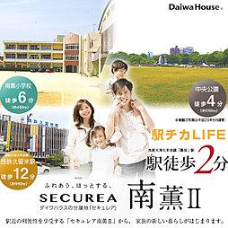 【ダイワハウス】セキュレア南薫II (建築条件付宅地分譲)