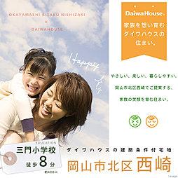 【ダイワハウス】岡山市北区西崎 (建築条件付宅地分譲)
