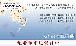 【ダイワハウス】セキュレア五井西 (建築条件付宅地分譲)