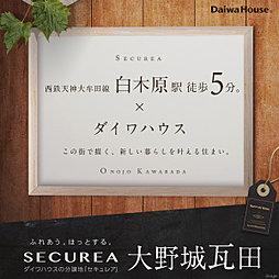 【ダイワハウス】セキュレア大野城瓦田 (建築条件付宅地分譲)