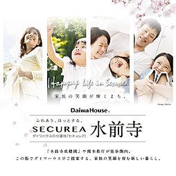 【ダイワハウス】セキュレア水前寺 (建築条件付宅地分譲)