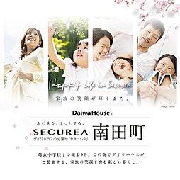 【ダイワハウス】セキュレア南田町 (建築条件付宅地分譲)