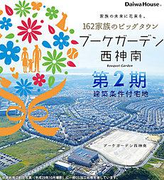 【ダイワハウス】ブーケガーデン西神南 第2期(神戸支社)(建築...
