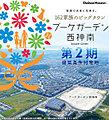 【ダイワハウス】ブーケガーデン西神南 第2期(神戸支社)(建築条件付宅地分譲)