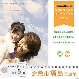 【ダイワハウス】倉敷市福島分譲地 (建築条件付宅地分譲)