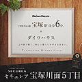 【ダイワハウス】セキュレア宝塚川面5丁目 (建築条件付宅地分譲)