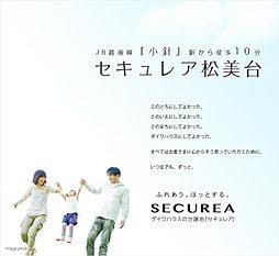 【ダイワハウス】セキュレア松美台 (建築条件付宅地分譲)