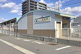 名鉄河和線「成岩」駅 約720m(徒歩9分)