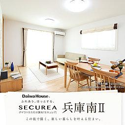 【ダイワハウス】セキュレア兵庫南II (分譲住宅)