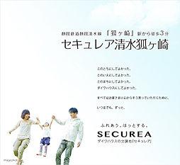 【ダイワハウス】セキュレア清水狐ヶ崎 (建築条件付宅地分譲)