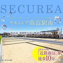 【ダイワハウス】セキュレア弥富駅南 (建築条件付宅地分譲)