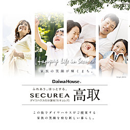 【ダイワハウス】セキュレア高取 (建築条件付宅地分譲)