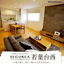 【ダイワハウス】セキュレア若葉台西 (分譲住宅)