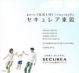 【ダイワハウス】セキュレア東鶉 (建築条件付宅地分譲)