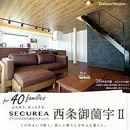【ダイワハウス】セキュレア西条御薗宇II (分譲住宅)