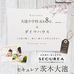 【ダイワハウス】セキュレア茨木大池 (建築条件付宅地分譲)