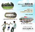 【ダイワハウス】セキュレア高田北条 (建築条件付宅地分譲)