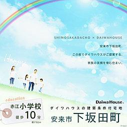 【ダイワハウス】安来市下坂田町 (建築条件付宅地分譲)