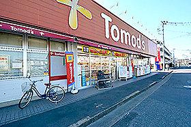 トモズ 東小金井店 (約1,340m:徒歩17分)