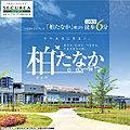 【ダイワハウス】セキュレアガーデン柏たなかII 150街区(建築条件付宅地分譲)