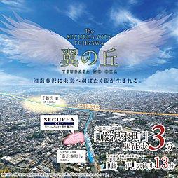 【ダイワハウス】セキュレアシティ藤沢 翼の丘 第2期(建築条件...