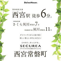 【ダイワハウス】セキュレア西宮常磐町 (建築条件付宅地分譲)