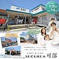 【ダイワハウス】セキュレア可部 (建築条件付宅地分譲)