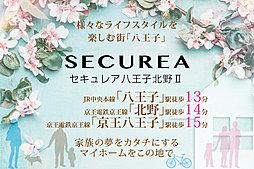 【ダイワハウス】セキュレア八王子北野II (建築条件付宅地分譲)