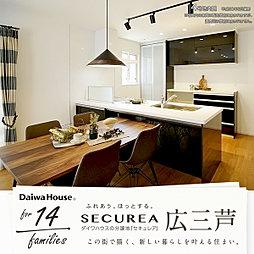 【ダイワハウス】セキュレア広三芦 第3期(分譲住宅)