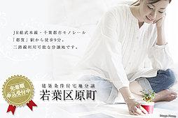【ダイワハウス】若葉区原町 (建築条件付宅地分譲)