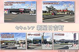 【ダイワハウス】セキュレア新屋日吉町 (建築条件付宅地分譲)