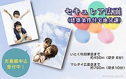 【ダイワハウス】セキュレア広面 (建築条件付宅地分譲)