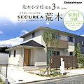 【ダイワハウス】セキュレア荒木 (分譲住宅)