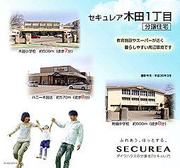 【ダイワハウス】セキュレア木田1丁目 (分譲住宅)