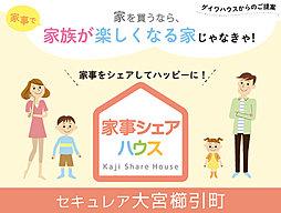 【ダイワハウス】セキュレア大宮櫛引町 「家事シェアハウス」(分...