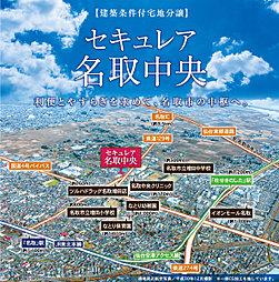 【ダイワハウス】セキュレア名取中央 (建築条件付宅地分譲)
