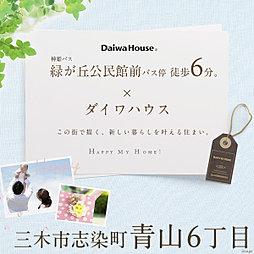 【ダイワハウス】三木市志染町青山6丁目 (建築条件付宅地分譲)