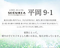 【ダイワハウス】セキュレア平岡9-1 (建築条件付宅地分譲)