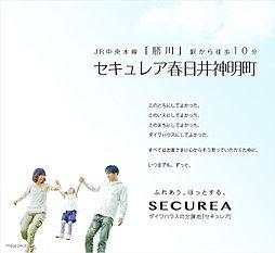 【ダイワハウス】セキュレア春日井神明町 (建築条件付宅地分譲)