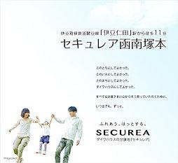 【ダイワハウス】セキュレア函南塚本 (建築条件付宅地分譲)