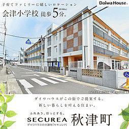 【ダイワハウス】セキュレア秋津町 (建築条件付宅地分譲)